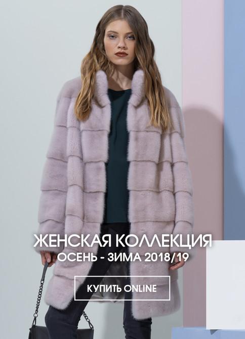 bb46dcb00ac9 TOTOGROUP - сеть магазинов модной женской и мужской одежды. Шубы ...