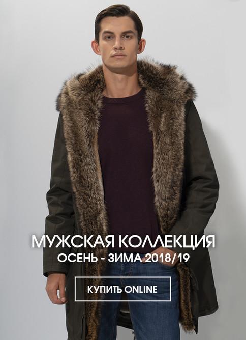 821881a8b9ef TOTOGROUP - сеть магазинов модной женской и мужской одежды. Шубы ...